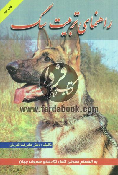 راهنمای تربیت سگ