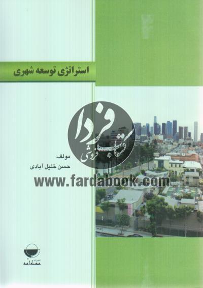 استراتژِی توسعه شهری