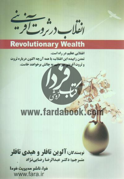 انقلاب در ثروت آفرینی