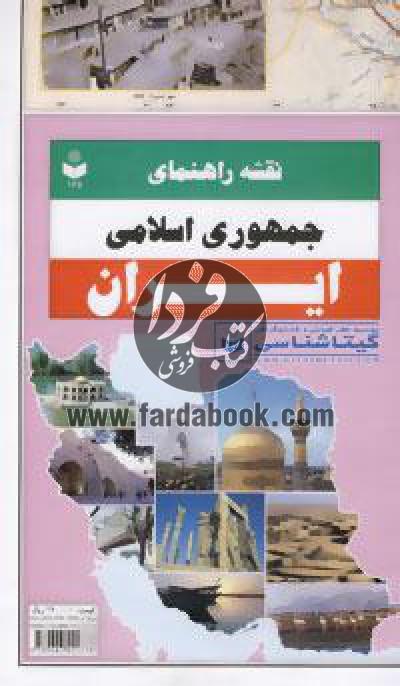 نقشه راهنمای ایران کد 165