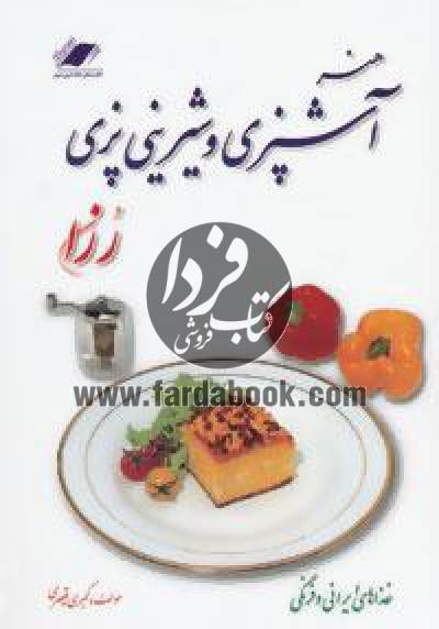 هنر آشپزی و شیرینی پزی رزان
