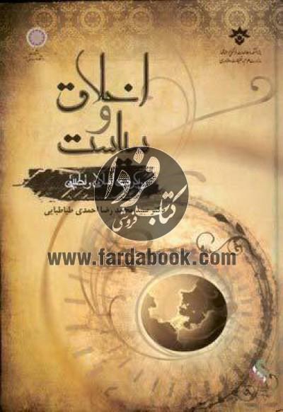 اخلاق و سیاست، رویکردی اسلامی و تطبیقی