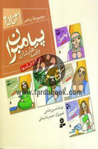 پیامبران و قصههایشان- مجموعه پنجم، جلدهای 21 تا 25