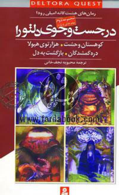 در جستجوی دلتورا- مجموعه دوم/ جلدهای 5 تا 8