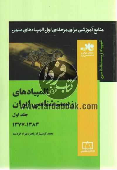 المپیادهای زیست شناسی ایران (جلد اول 1377-1383) - المپیاد زیست شناسی