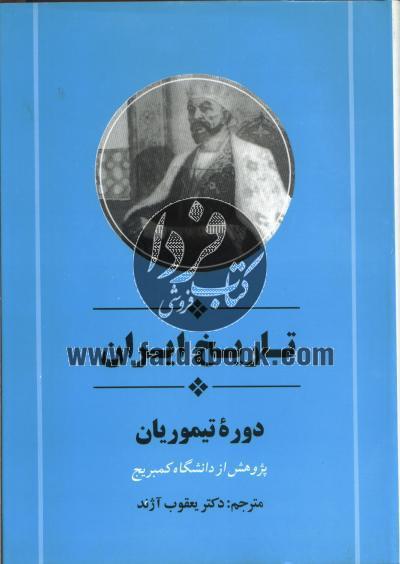 تاريخ ايران دوره تيموريان