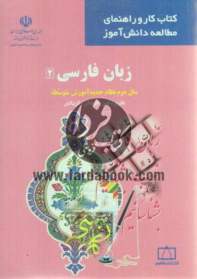 زبان فارسی 2 - سال دوم نظام جدید آموزش متوسطه (نظری . فنی حرفه ای . کار و دانش)