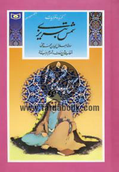 گزینه ادب پارسی ج10- گزیده غزلیات شمس تبریزی