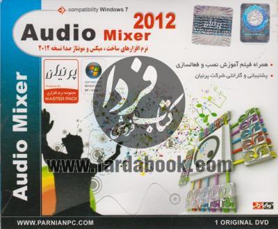 Audio mixer 2012