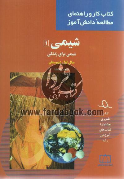 کتاب کار و راهنمای مطالعه دانش آموز - شیمی1 (شیمی برای زندگی)