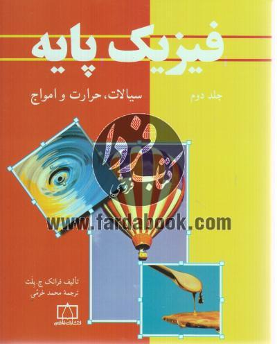 فیزیک پایه (جلد دوم) سیالات، حرارت و امواج