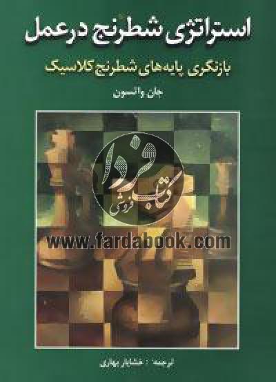 استراتژی شطرنج در عمل (بازنگری پایه های شطرنج کلاسیک)