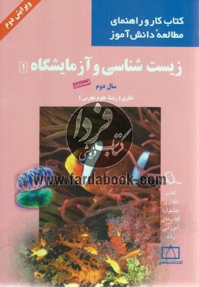 کتاب کار و راهنمای مطالعه دانش آموز - زیست شناسی و آزمایشگاه 1 - سال دوم (قسمت اول)