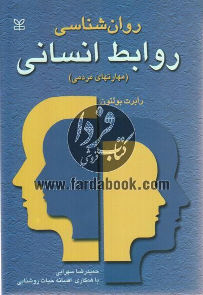 روانشناسی روابط انسانی (مهارتهای مردمی)
