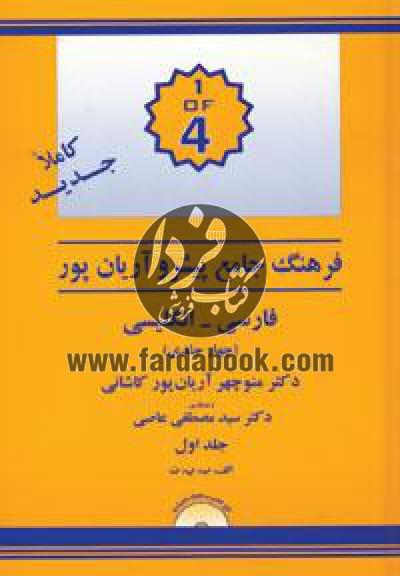 فرهنگ جامع پیشرو آریانپور 4جلدی (فارسی- انگلیسی)