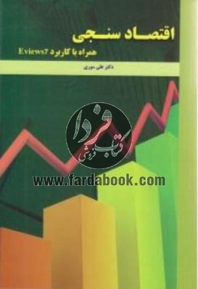 اقتصادسنجی همراه با کاربرد Eviews 7