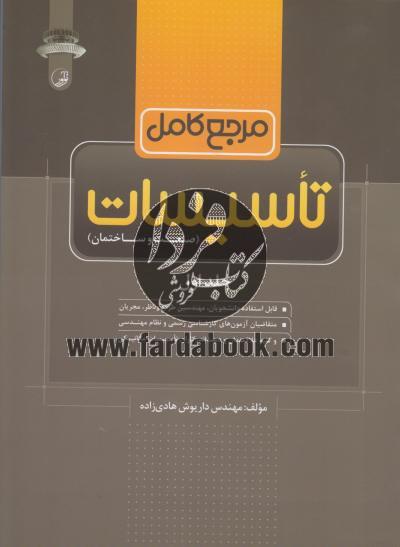 مرجع کامل تاسیسات ( صنعت و ساختمان ) ( جلد اول )
