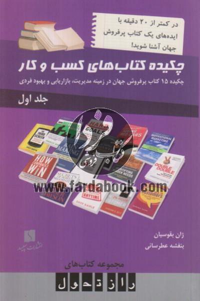 چکیده کتابهای کسب و کار (جلد اول)