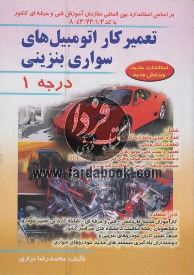 تعمیرکار اتومبیلهای سواری بنزینی درجه 1
