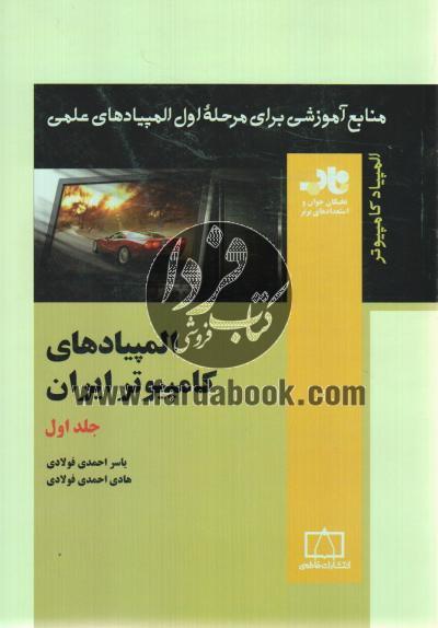المپیادهای کامپیوتر ایران (جلد اول)