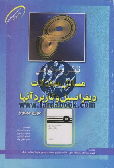 تشریح کامل مسائل معادلات دیفرانسیل و کاربردهای آنها