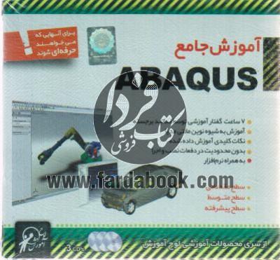 آموزش جامع ABAQUS