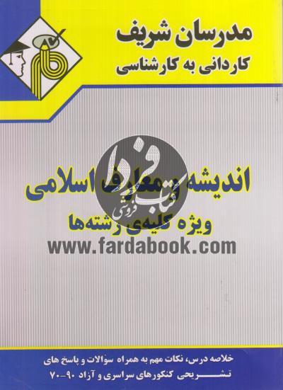 اندیشه و معارف اسلامی (کاردانی به کارشناسی)