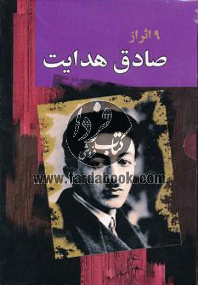 مجموعه صادق هدایت (9جلدی)