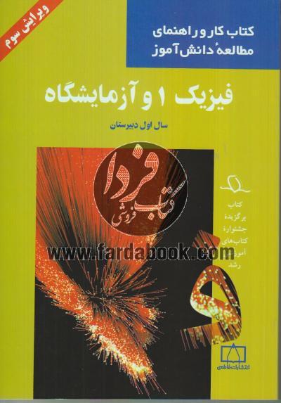 کتاب کار و راهنمای مطالعه دانش آموز - فیزیک 1 و آزمایشگاه