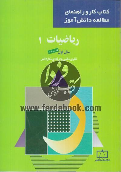 کتاب کار و راهنمای مطالعه دانش آموز - ریاضیات 1 - سال اول/ قسمت اول متوسطه