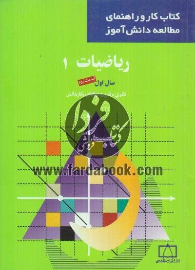 کتاب کار و راهنمای مطالعه دانش آموز - ریاضیات 1 - سال اول/ قسمت دوم متوسطه