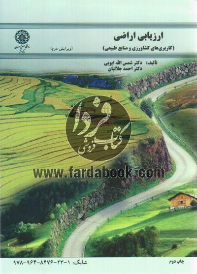 ارزیابی اراضی (کاربری های کشاورزی و منابع طبیعی)