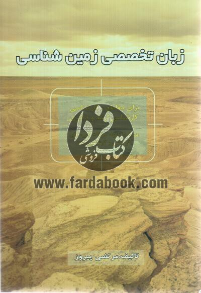 زبان تخصصی زمین شناسی (کارشناسی، کارشناسی ارشد و دکتری)
