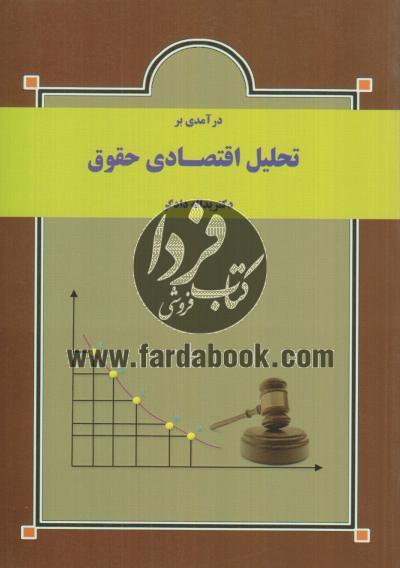 درآمدی بر تحلیل اقتصادی حقوق