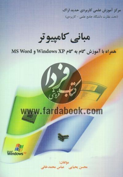 مبانی کامپیوتر همراه با آموزش گام گام Windows xp و MS Word