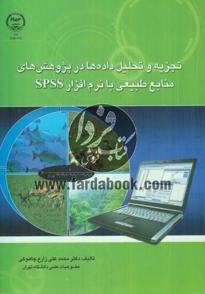 تجزیه و تحلیل داده ها در پژوهش های منابع طبیعی با نرم افزار SPSS