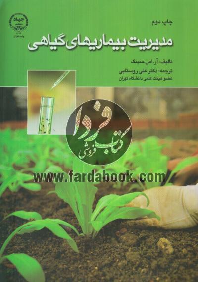 مدیریت بیماریهای گیاهی