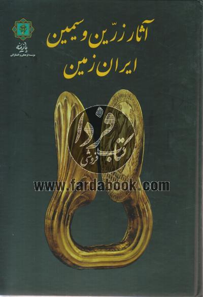 آثار زرین و سیمین ایران زمین به روایت موزه ملی ایران