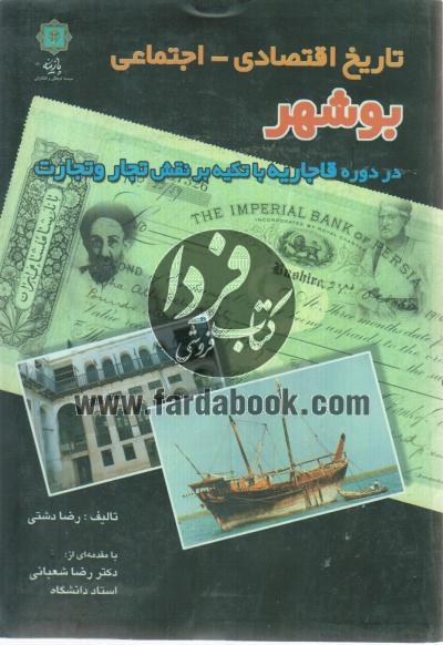 تاریخ اقتصادی - اجتماعی بوشهر در دوره قاجاریه با تکیه بر نقش تجار و تجارت