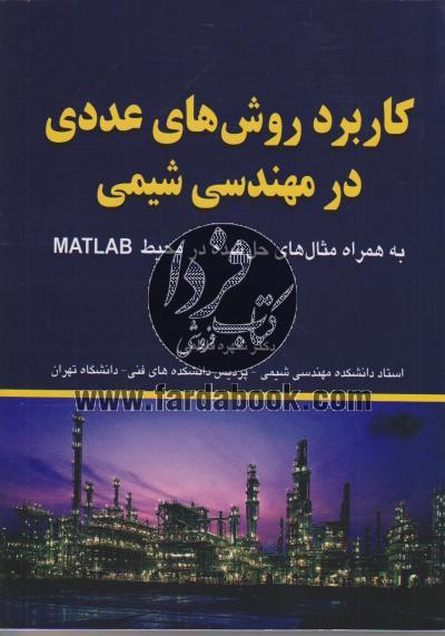 کاربرد روشهای عددی در مهندسی شیمی به همراه مثالهای حل شده در محیط MATLAb
