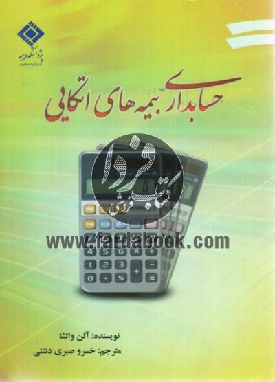 حسابداری بیمه های اتکایی