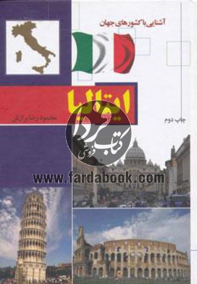 آشنایی با کشورهای جهان (ایتالیا)