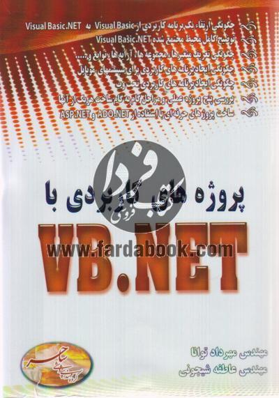 پروژه های کاربردی با VB.NET
