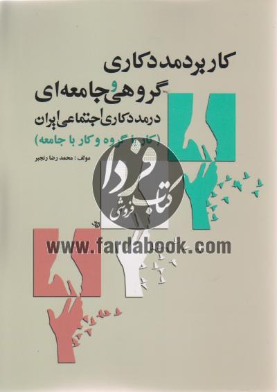 کاربرد مددکاری گروهی و جامعه ای در مددکاری اجتماعی ایران