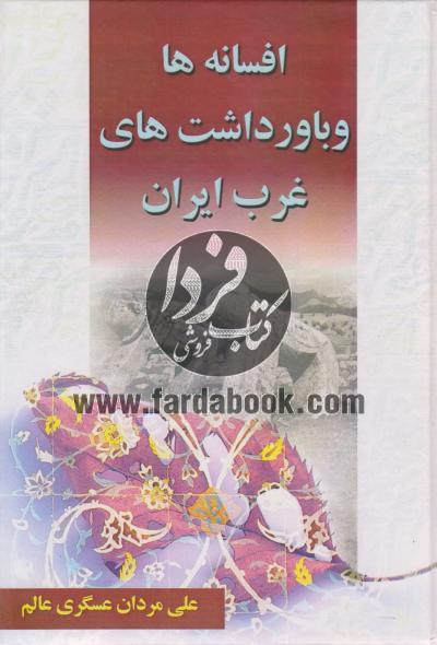 افسانه ها و باورداشت های غرب ایران