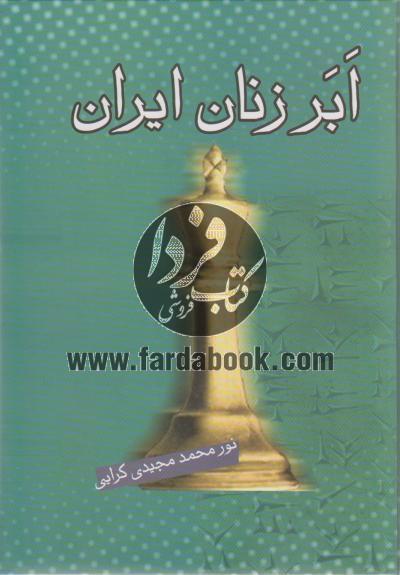 ابر زنان ایران