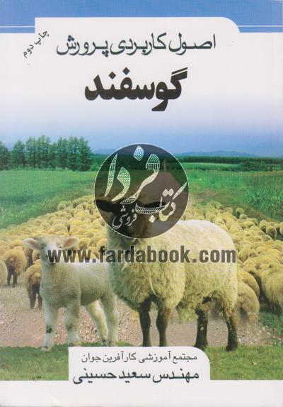 اصول کاربردی پرورش گوسفند