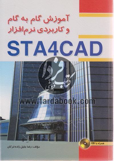 آموزش گام به گامن و کاربردی نرم افزار STA4CAD