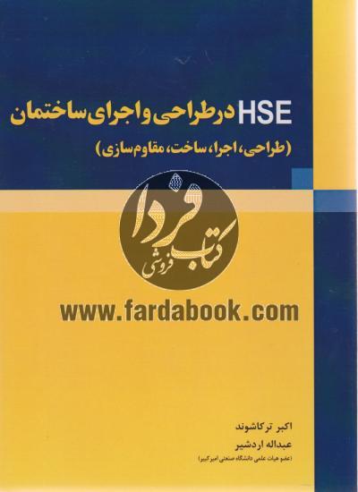 HSE  در طراحی و اجرای ساختمان (طراحی ، اجرا، ساخت ،مقاوم سازی)