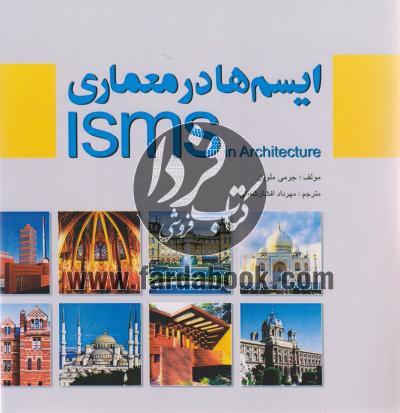 ایسم ها در معماری ISMS in Architecture